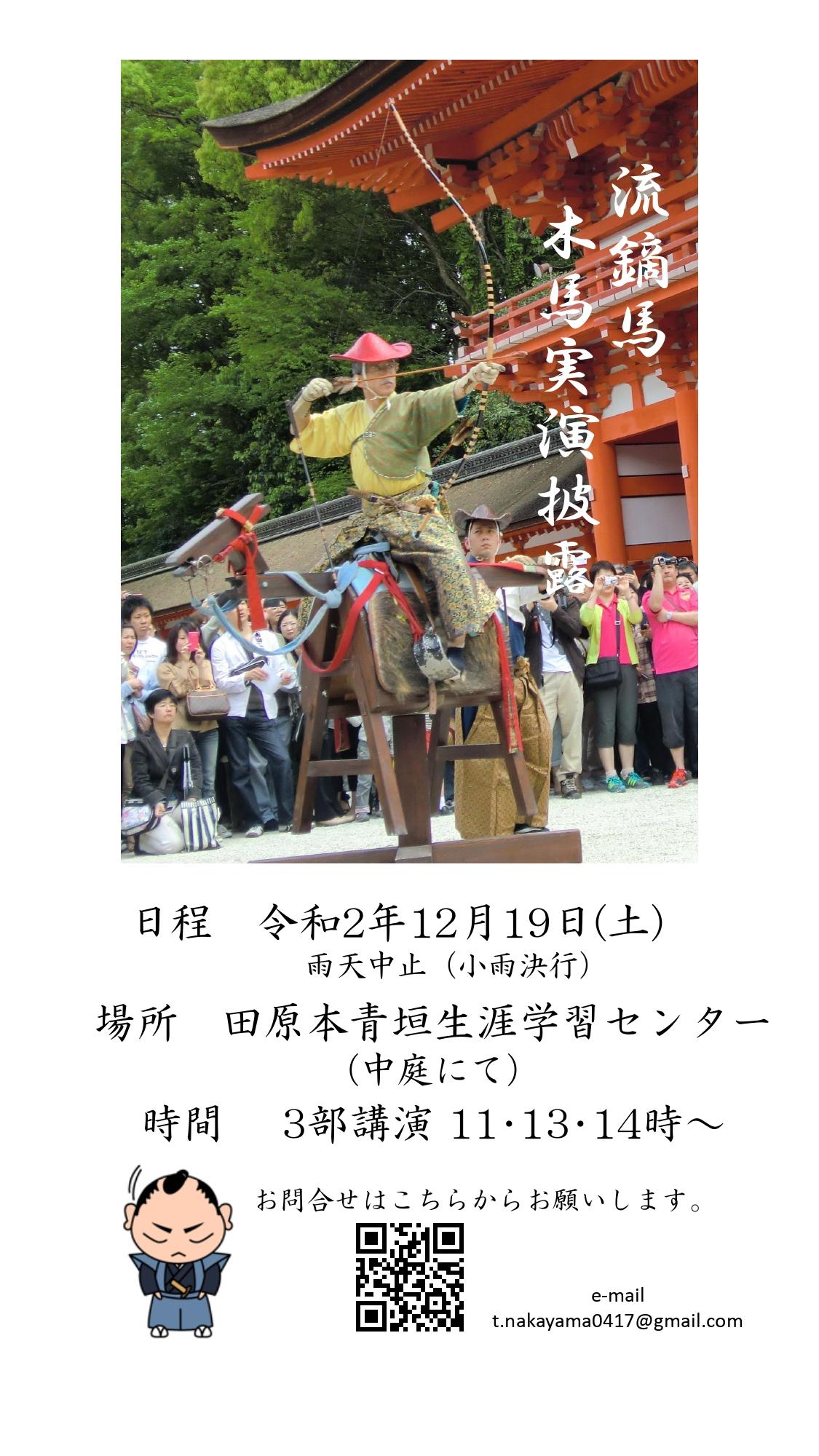 【イベント情報】流鏑馬木馬実演披露
