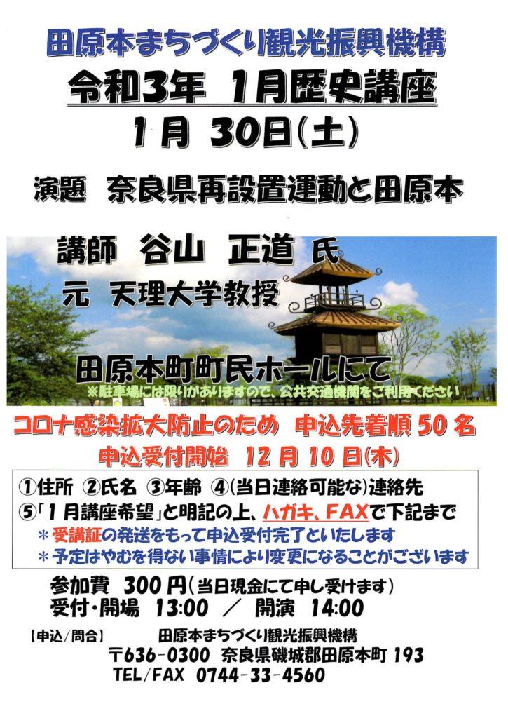 【いよいよ受付開始】第4回 歴史講座「奈良県再設置運動と田原本」