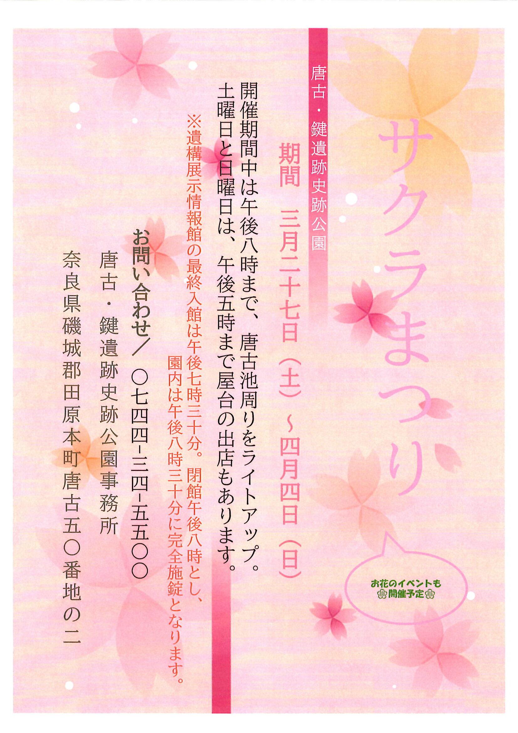 【イベント】唐古・鍵遺跡史跡公園「サクラまつり」