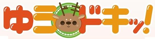 【オンエア情報】4/1 奈良テレビ「ゆうドキッ!」