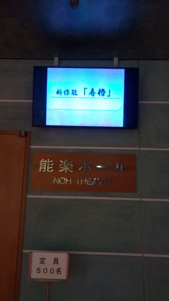 【映像収録】3/13公開・新作能「寿椿(じゅちん)」@能楽ホール