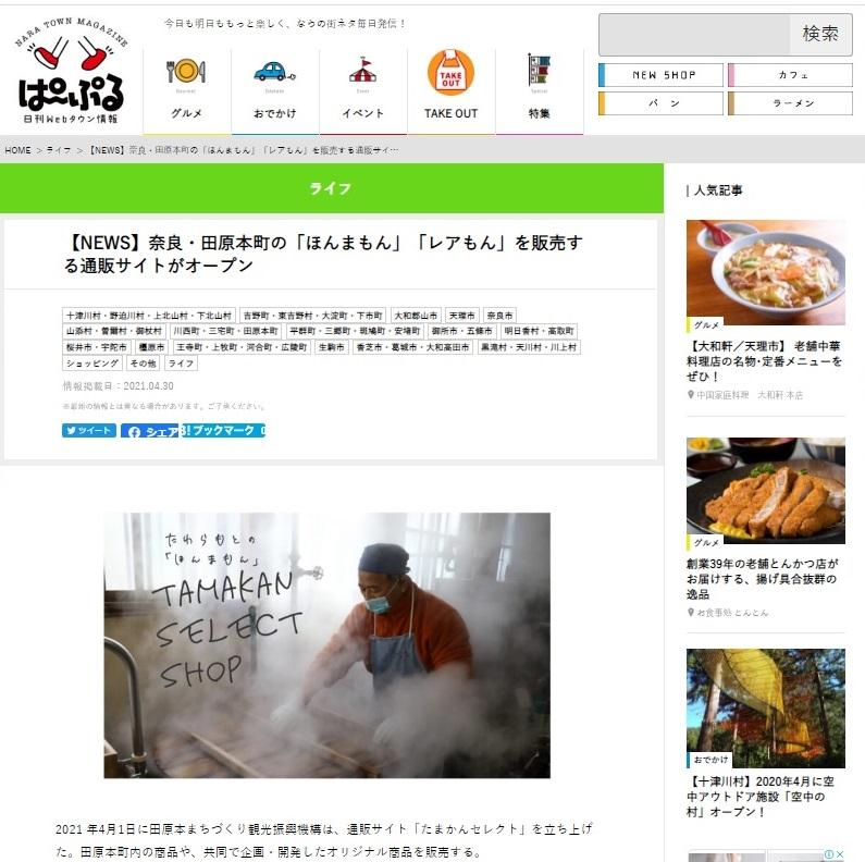 [][お知らせ]【掲載情報】日刊Webタウン情報ぱーぷる
