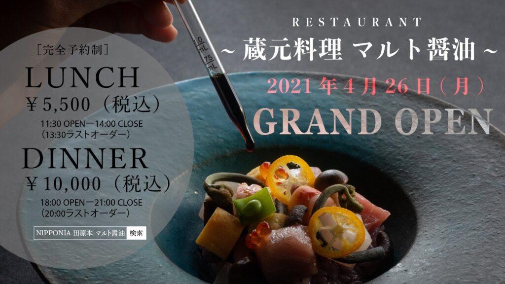 【グランドオープン】蔵元料理 マルト醬油