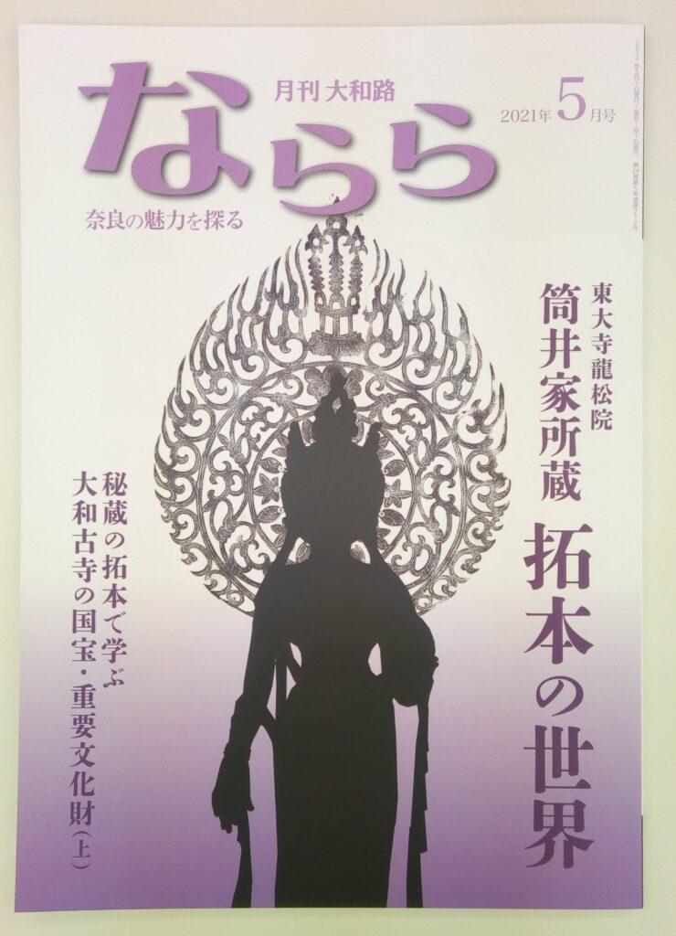 【掲載情報】「月刊大和路ならら」2021年5月号