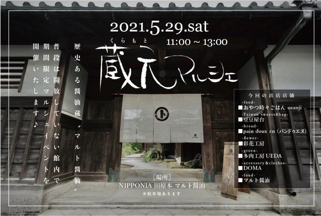[][お知らせ]【イベント】NIPPONIA 田原本マルト醤油「蔵元マルシェ」