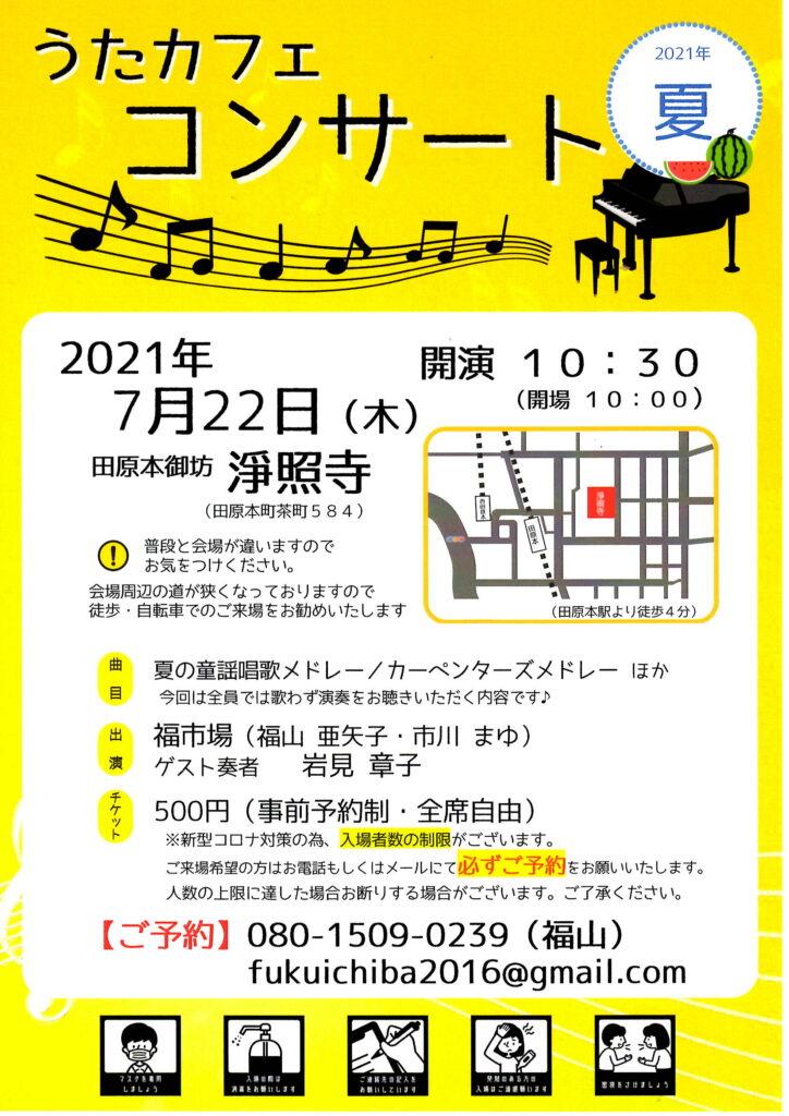 [][お知らせ]2021夏「うたカフェ」コンサート開催