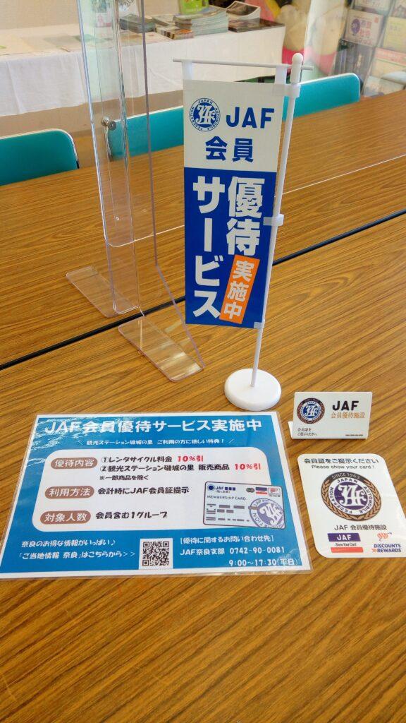 [][お知らせ]JAF(一般社団法人日本自動車連盟)提携のお知らせ