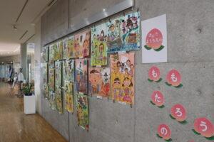 [][お知らせ]【イベント】町内幼稚園・保育園「ももたろうの絵」展覧会