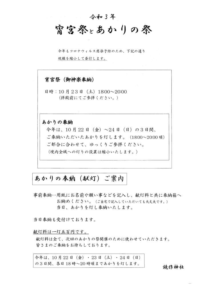 [][お知らせ]【イベント】宵宮祭とあかりの祭(鏡作神社)