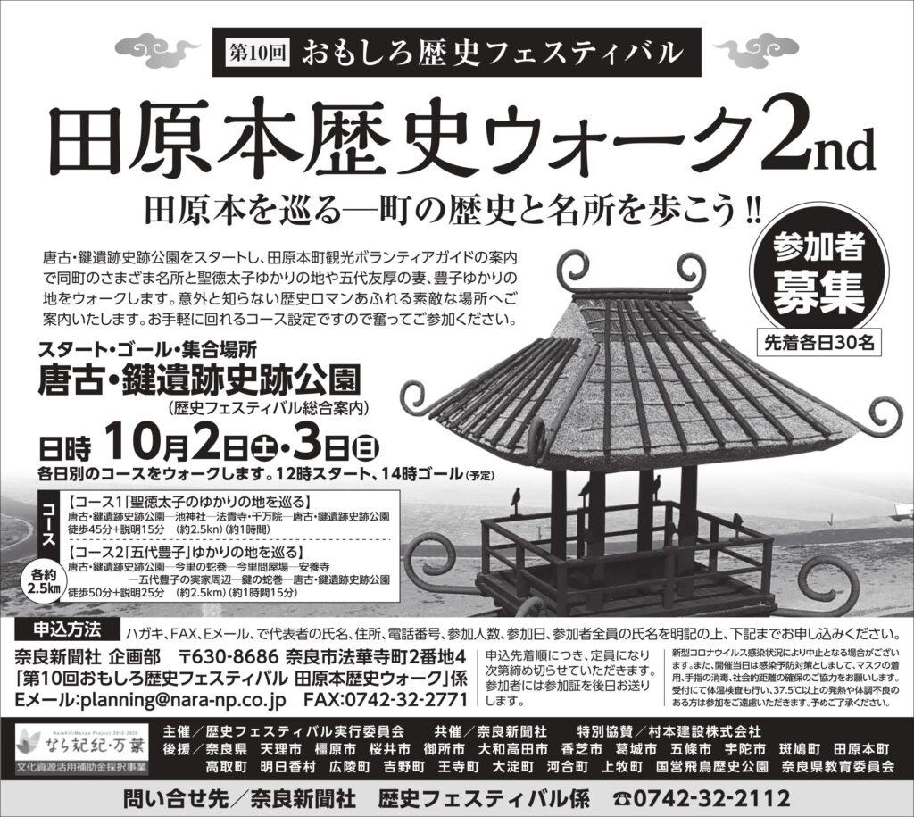 [][お知らせ]【イベント】田原本歴史ウォーク2nd