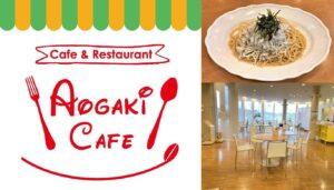 【紹介ページ更新】Aogaki Cafe