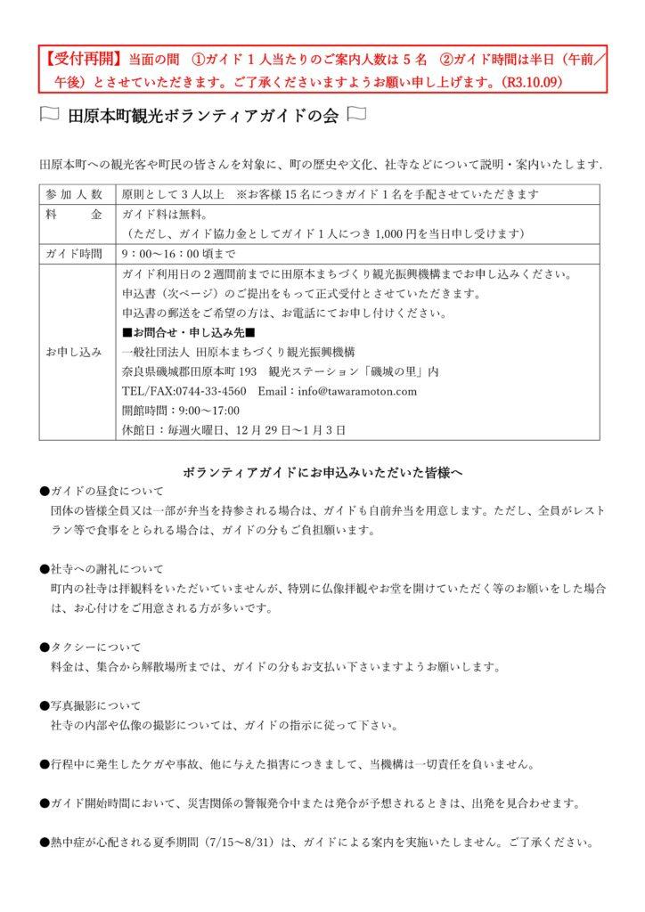 [][お知らせ]【活動再開】田原本町観光ボランティアガイドの会